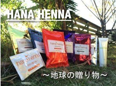 ハナヘナさんブログ